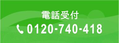 Tel.0120-740-418