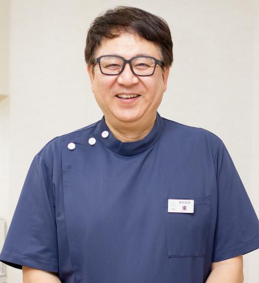 ひがし矯正歯科クリニック院長東和弘